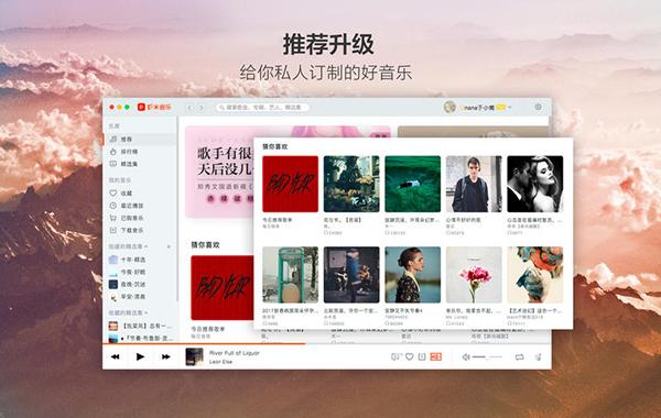 虾米音乐V3.1.3 Mac版