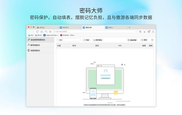 傲游V5.1.52 Mac版