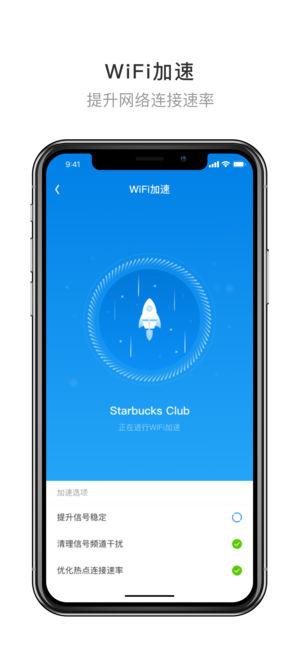 WiFi万能钥匙V4.8.9 苹果版