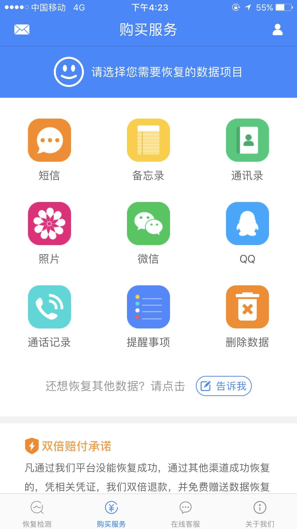 果师兄恢复大师V2.2.1 苹果版