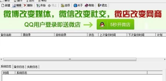 绿环FTP数据备份v1.61 最新版