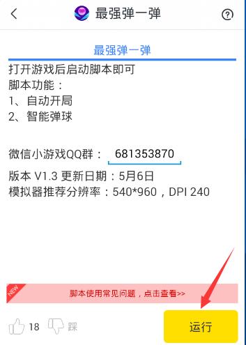 微信最强弹一弹辅助挂机免root脚本V3.1.7 安卓版