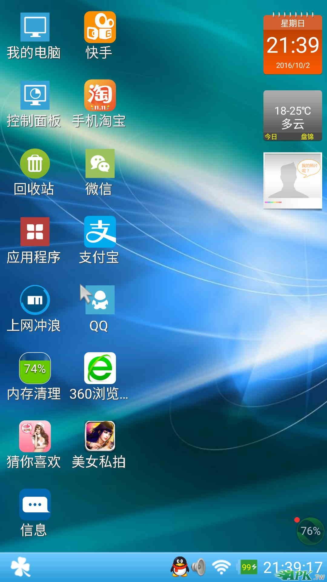 装酷神器Android vistaV20180701 安卓版