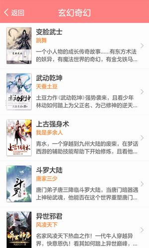 蜻蜓小说V4.0.4.2 安卓版