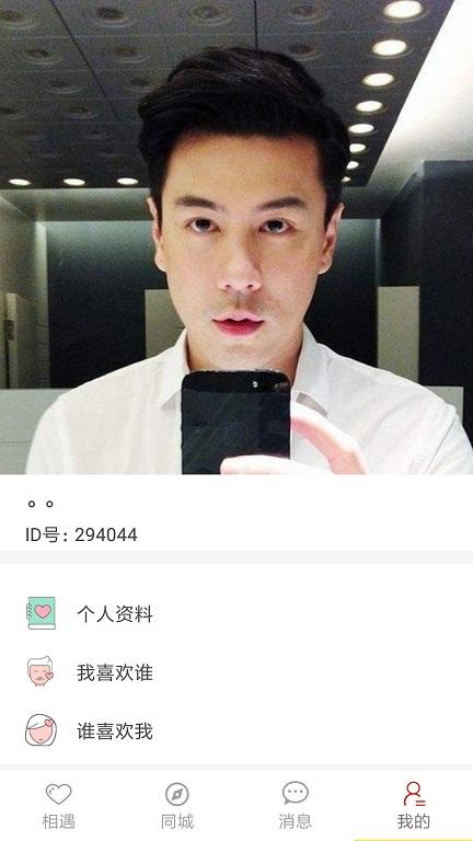 若爱婚恋相亲V3.0.20 安卓版