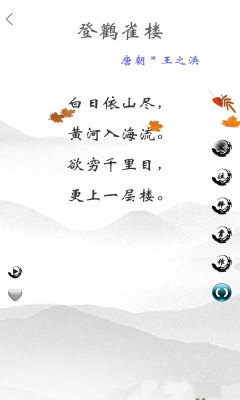 诗词天下V1.0 苹果版