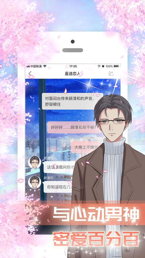 星途恋人V1.0 苹果版