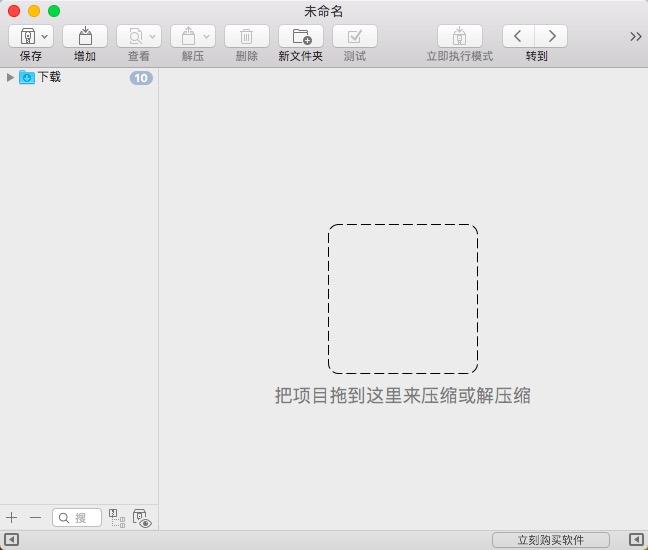 BetterZipV4.1.3 Mac版
