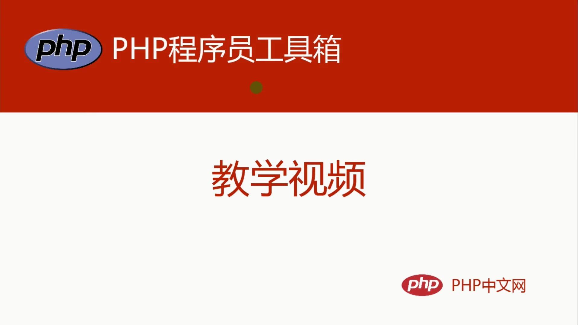 PHP工具箱v2018 免费版
