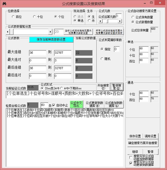 快3彩极限公式精算师V20180515 免费版