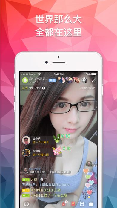 小师妹直播绿色清爽版V1.0 安卓版