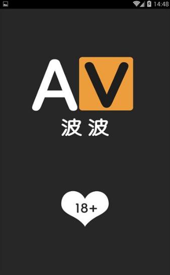 AV波波2018最新地址V1.0 安卓版