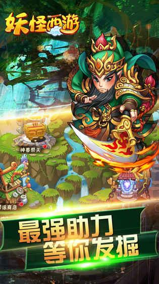 妖怪西游V1.0.3 苹果版
