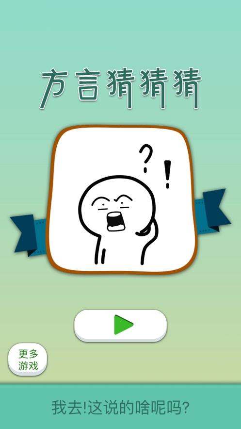 你说的啥呢吗V1.10 安卓版