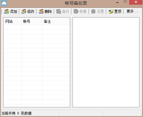 账号备忘录v4.5.0.0 免费版