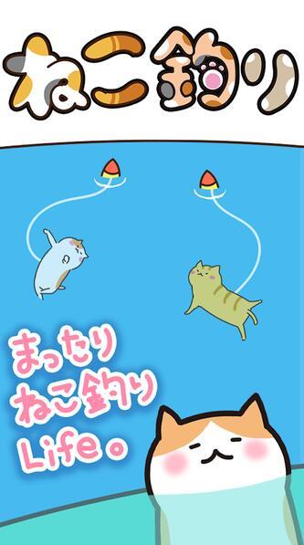 猫咪垂钓V1.0.6 苹果版