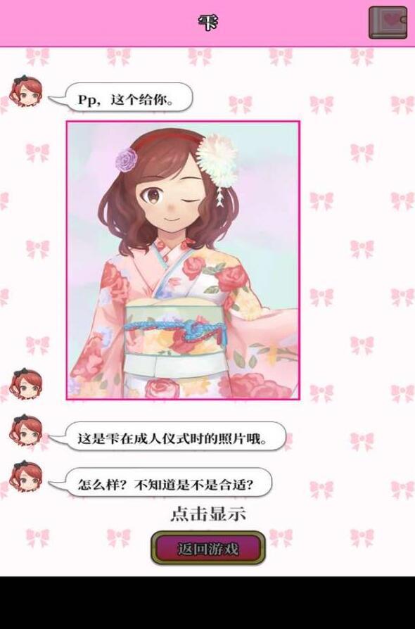 星夜佳人物语2V1.05 安卓版