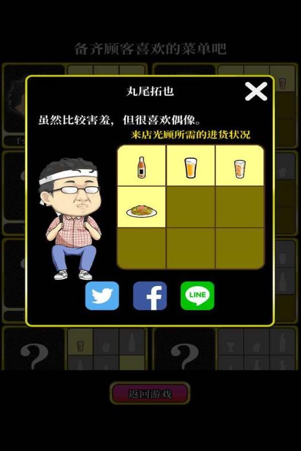 星夜佳人物语2V1.0 苹果版