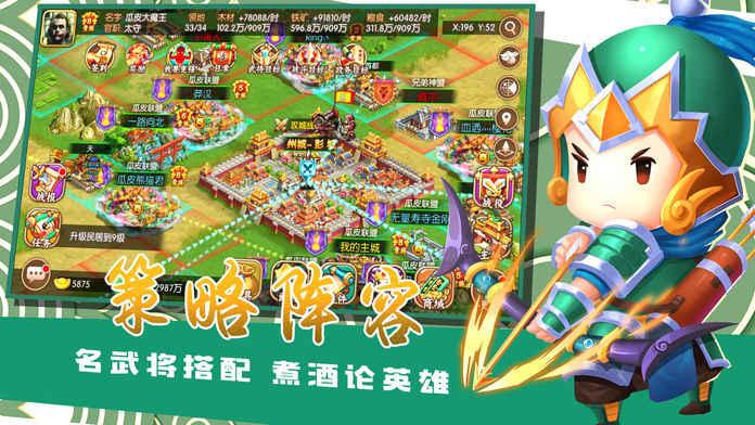 策斗三国记V1.0 苹果版