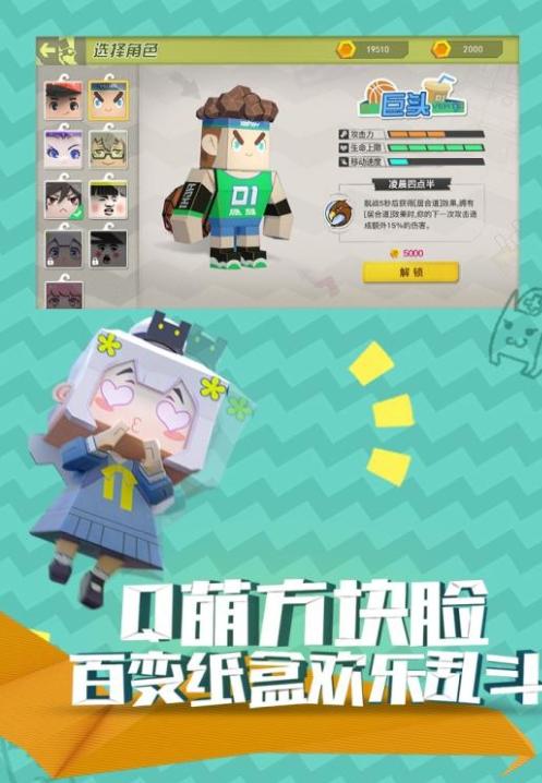 纸盒大乱斗V1.0 破解版