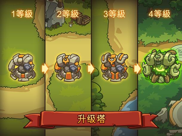 帝国战士TD:英雄之战V0.3.4 安卓版
