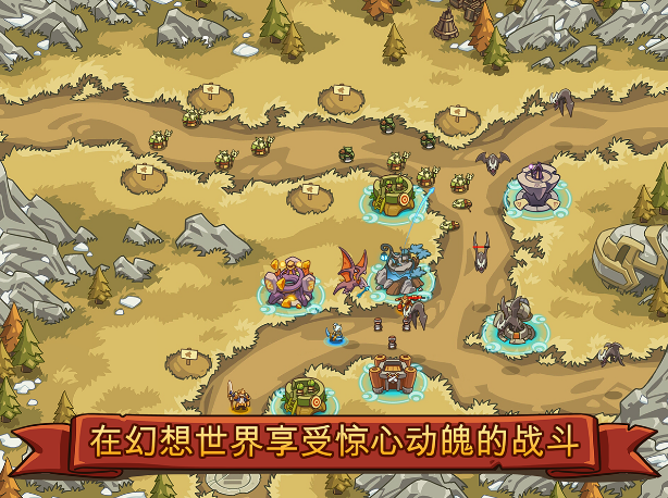 帝国战士TD:英雄之战V1.0 苹果版