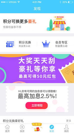 米宝理财V4.4.1 苹果版