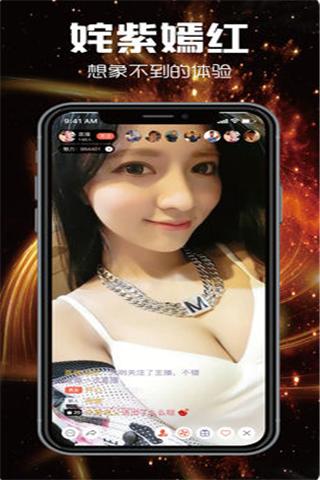 勾魂直播V1.0 苹果版