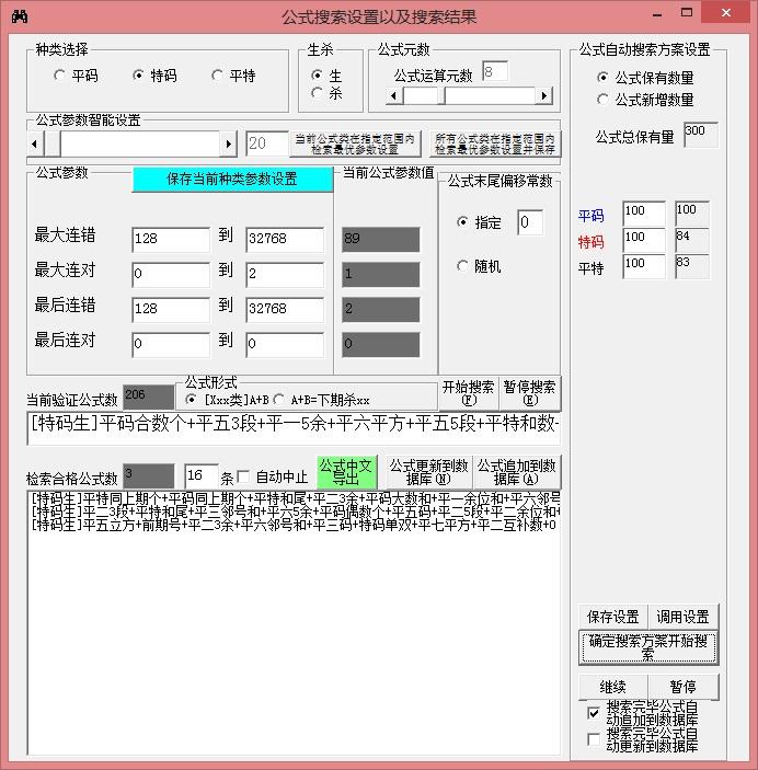 七乐彩极限公式精算师V20180516 官方版