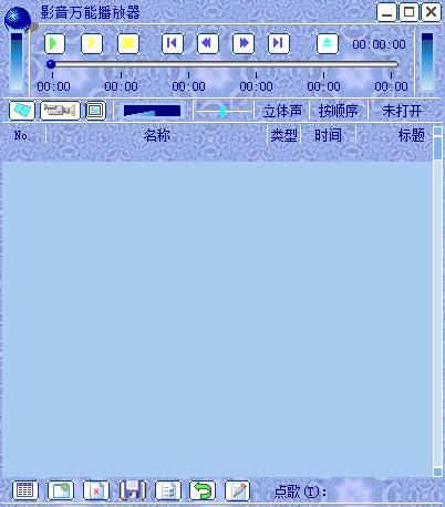 影音万能播放器v2018 绿色版