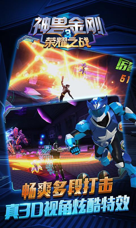 神兽金刚3荣耀之战V1.2.0 安卓版