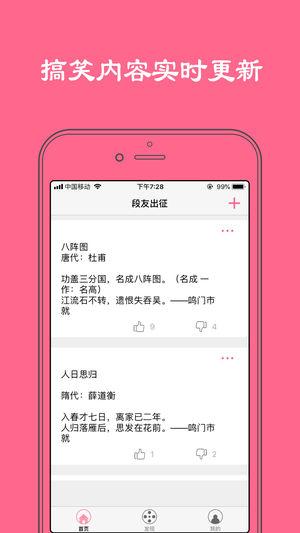 段友出征V1.0 苹果版