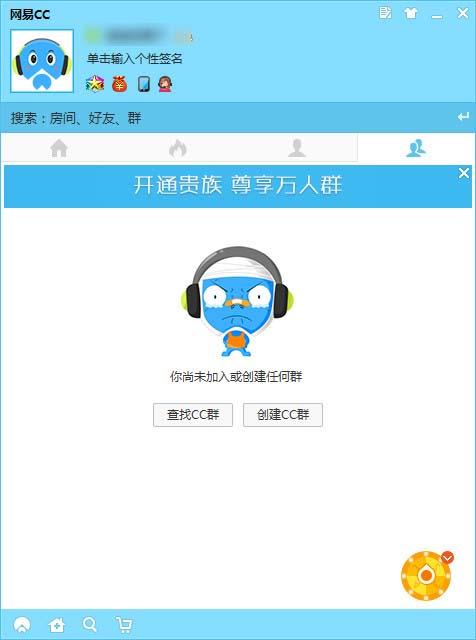 网易CC直播v3.20.6 官方版