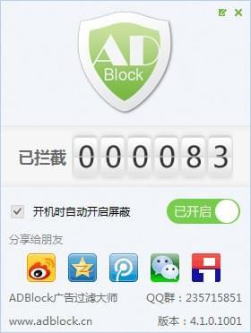 ADBlock广告过滤大师v4.1.0.1001 官方版
