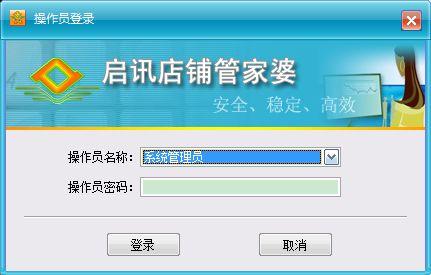 启讯店铺管家婆v2018 免费版
