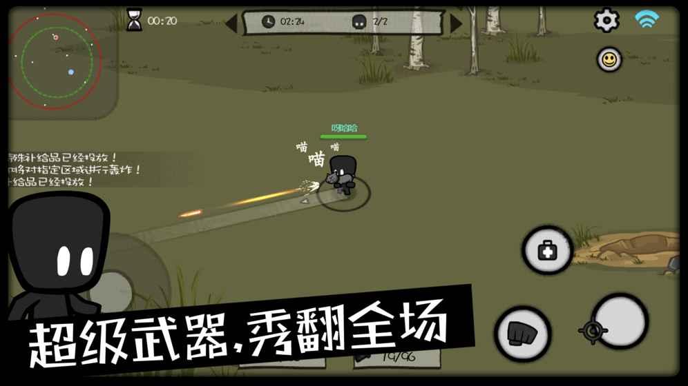 影子大乱斗V1.0 安卓版
