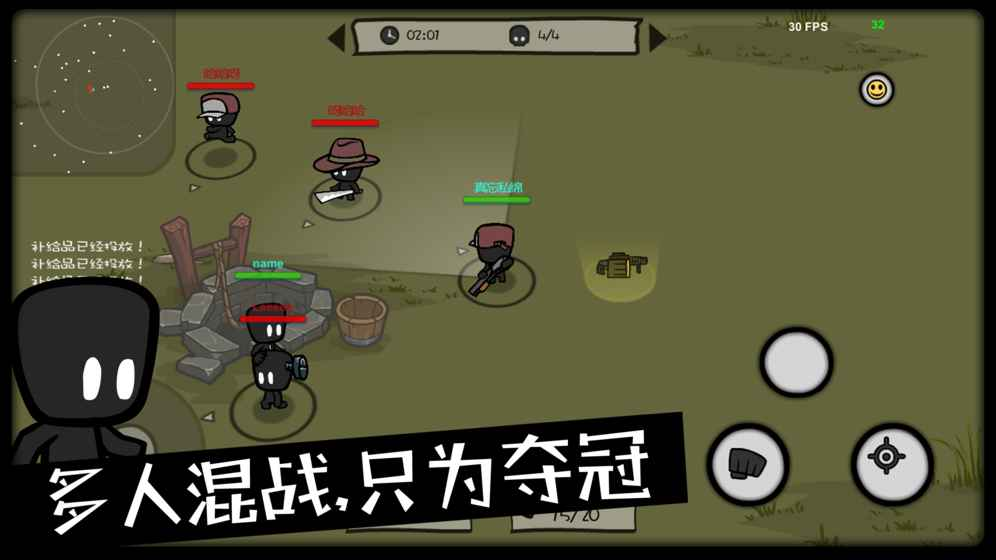 影子大乱斗V1.0 苹果版