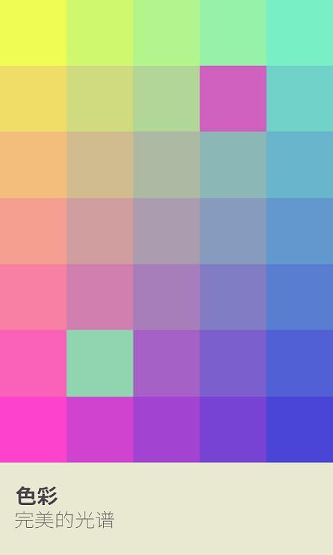 我爱色彩V1.1.10 安卓版
