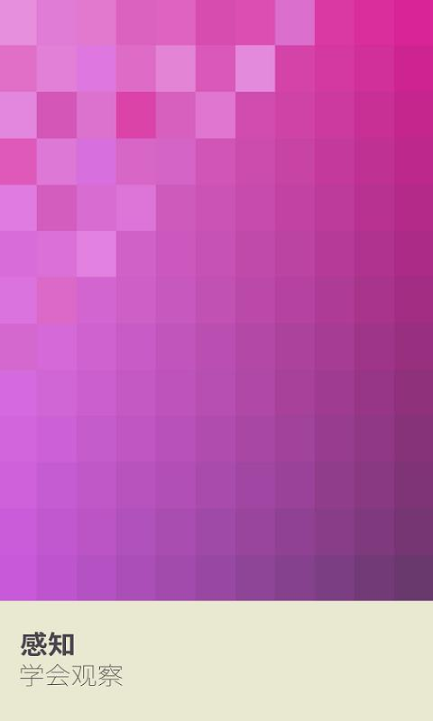 我爱色彩V1.1.11 苹果版