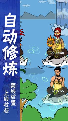 凡人修仙挂机V1.30 IOS版
