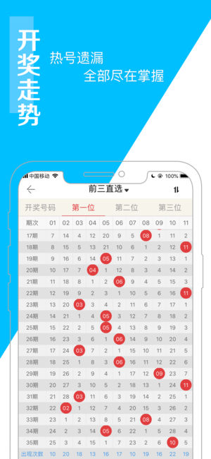 百盛彩票V1.0 苹果版
