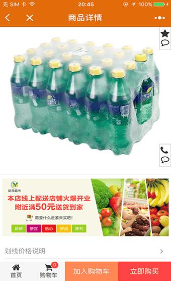新益民超市