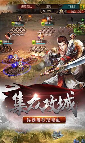风云诸侯V1.0 苹果版