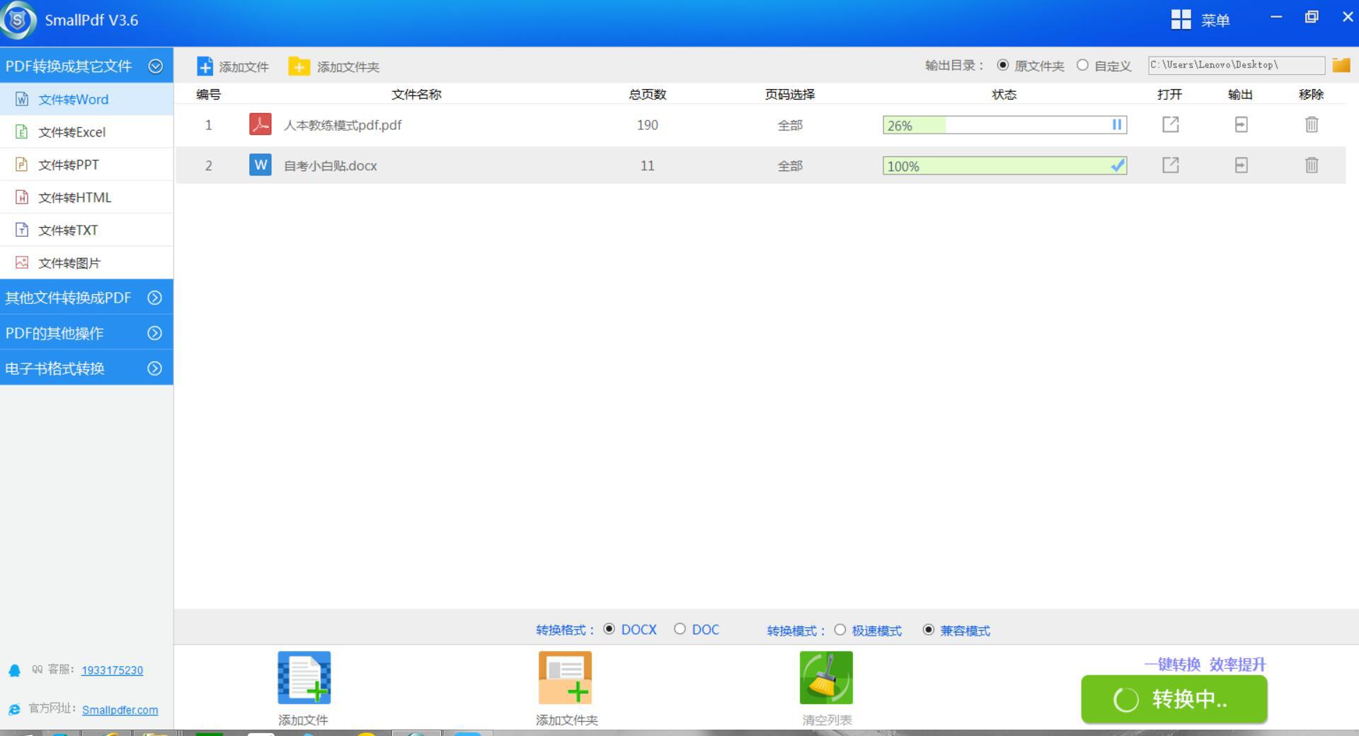 Small pdf转换器V3.6 官方版