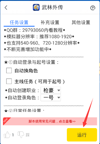 武林外传手游辅助挂机免root脚本V3.2.7 安卓版