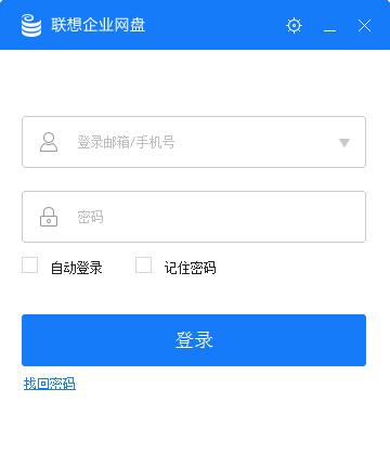 联想企业网盘v4.3.4.16 官方版