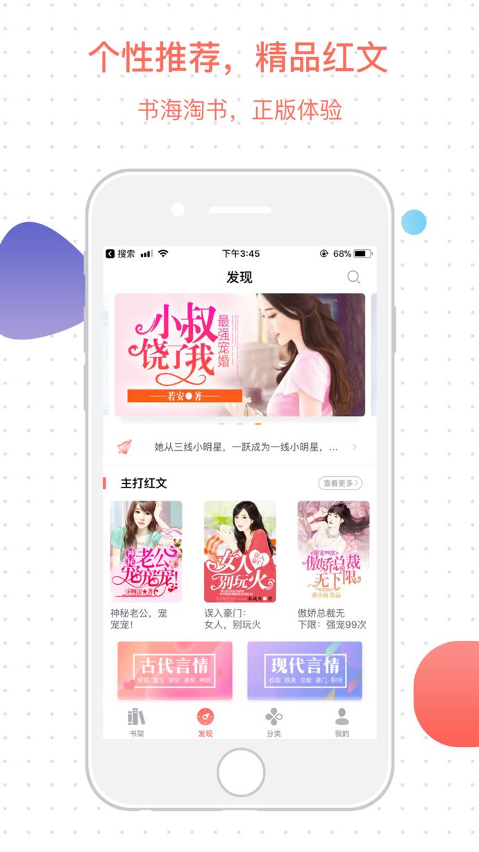 吾里书城V2.1.3 iPhone版