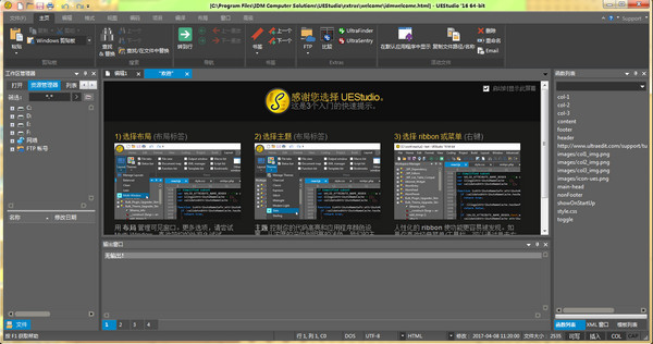 UEStudio(软件集成开发环境)v18.00.0.18 中文版