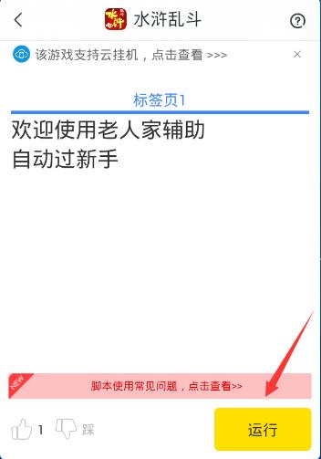水浒乱斗手游辅助挂机免root脚本V3.2.7 安卓版
