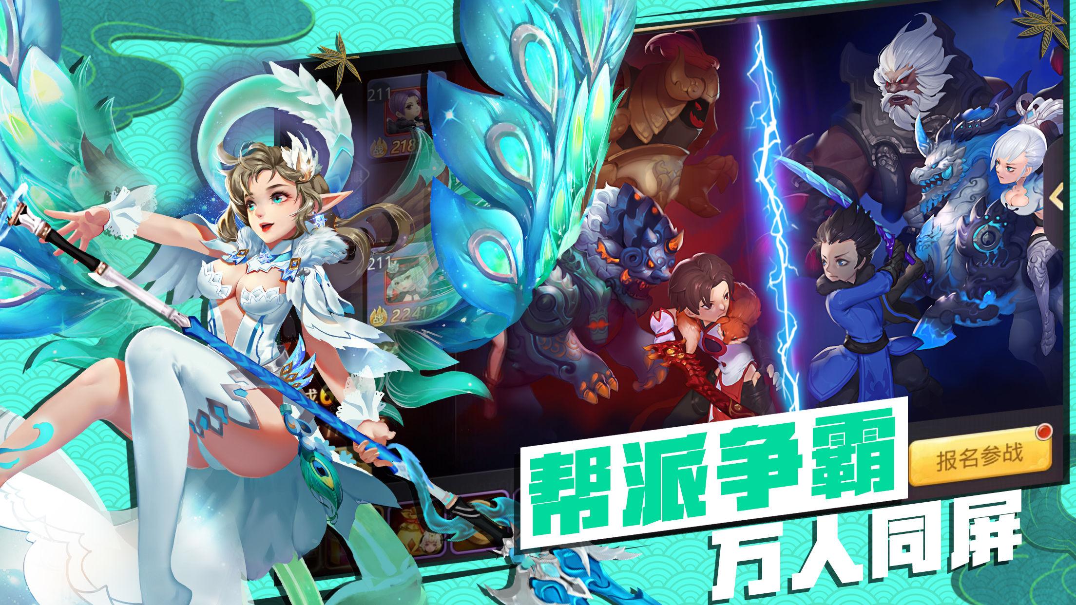 萌侠剑宗V1.0 安卓版